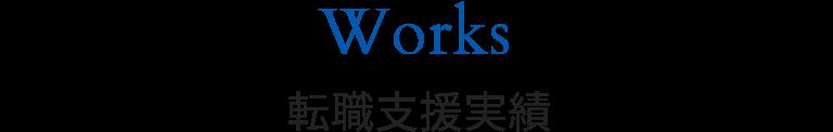 Works 転職支援実績