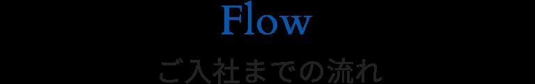 Flow ご入社までの流れ
