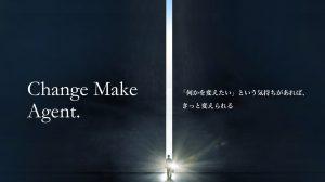 Change Make Agent. 何かを変えたいという気持ちがあれば、きっと変えられる