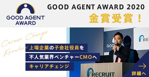 GOOD AGENT AWARD 2020レポート
